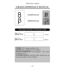 Curso Básico de Grego Bíblico - Alfabetização completa - Pacote completo com Pendrive